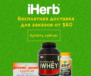 iHerb в Нальчике: 10% на Optimum Nutrition ...